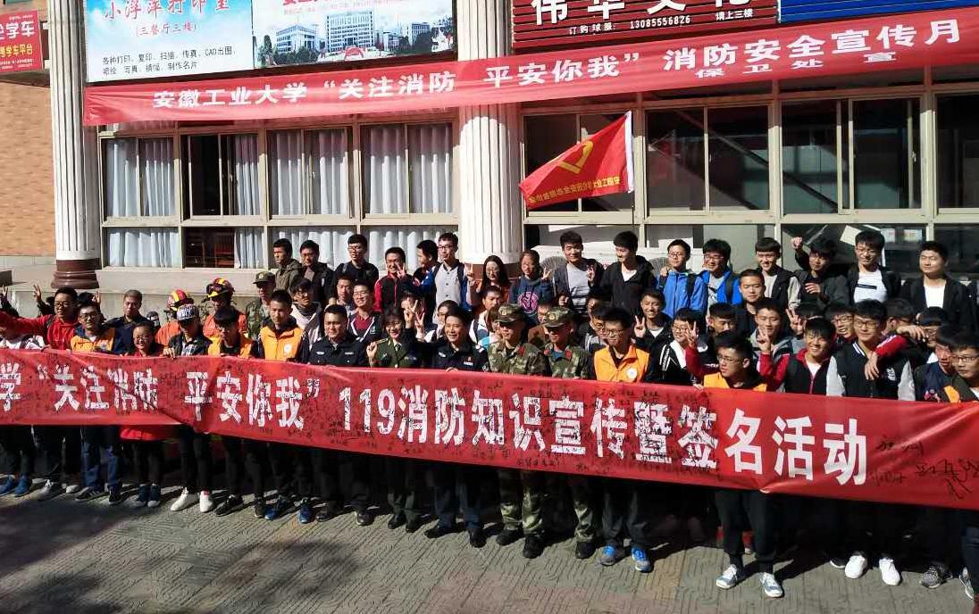 图文 安徽工业大学 119 消防宣传月启动